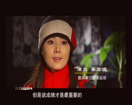 姜宏波曾是排球运动员蒋雯丽银幕上做教练(图)