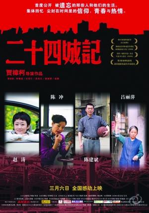 贾樟柯影片《二十四城记》压轴香港影展