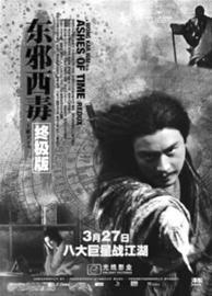 《东邪西毒》15年后在上映上演时间的故事(图)