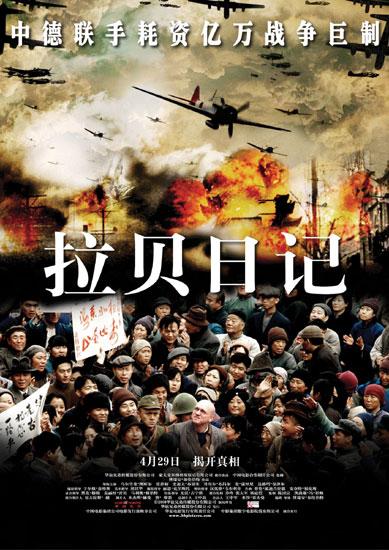 《拉贝日记》29日上映领跑五一黄金档期(图)