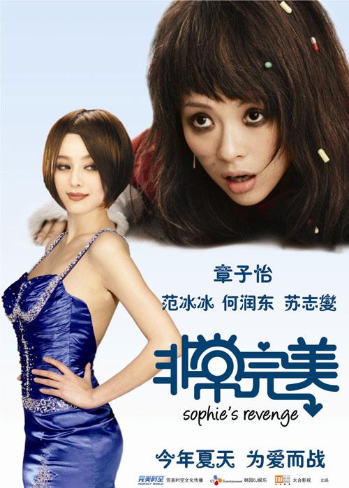 Zhang Ziyi, Fan Bingbing