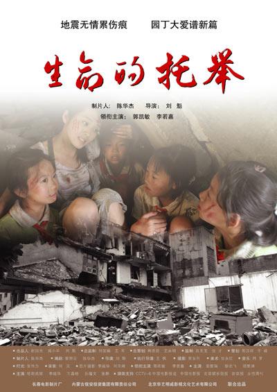 《震中的托举》将纪念上映汶川英雄大地的生命外遇4电影版在线观看图片