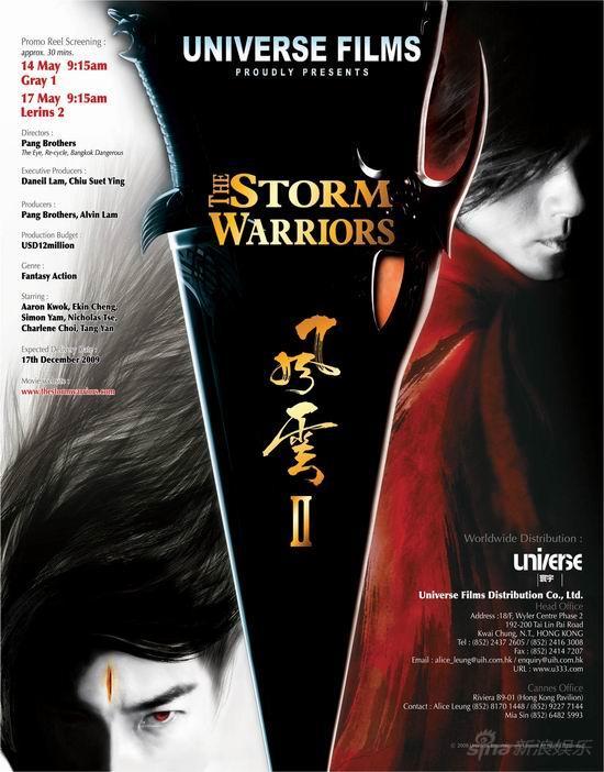 《风云2》先导海报亮相戛纳12月17日上映(图)