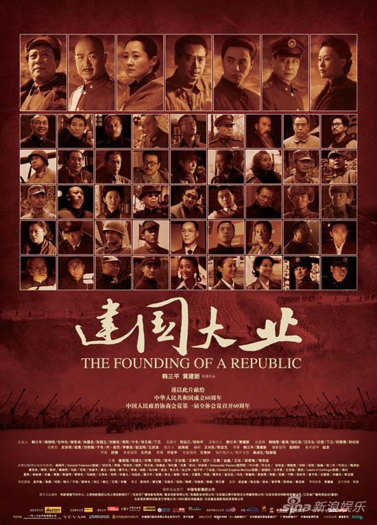 《建国大业》明星版海报曝光演员阵容强大(图)