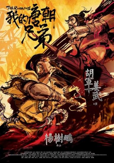 电影《我的唐朝兄弟》20日起全国公映
