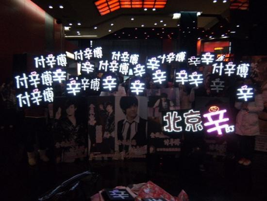 付辛博粉丝北京包场观影《全城热恋》一票难求