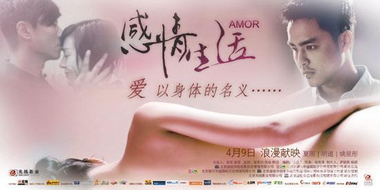 《感情生活》海报发布姚星彤展示唯美背部(图)