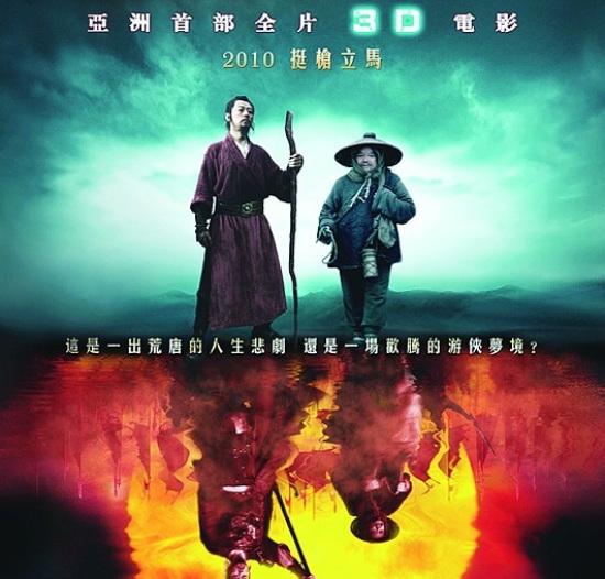 全3D立体电影《唐吉可德》香港揭幕首款海报