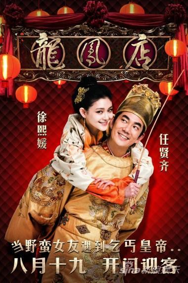 《龙凤店》大S变身野蛮老板娘8月19日上映(图)