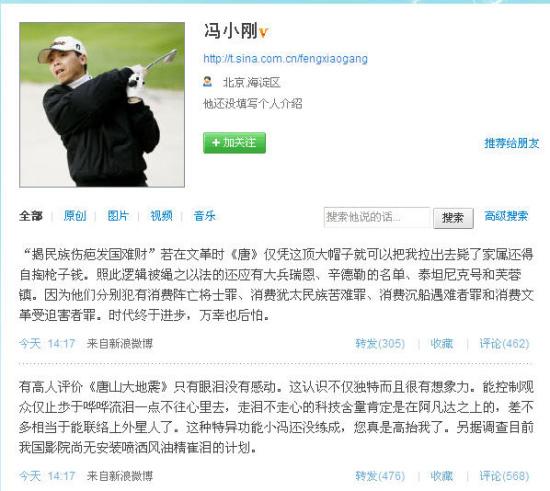 《大地震》首周票房破1.6亿冯小刚回应质疑