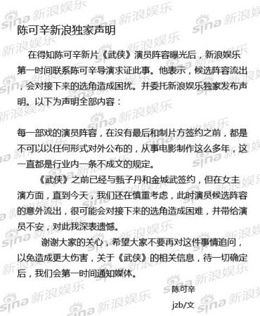 独家:陈可辛回应《武侠》候选曝光困扰选角