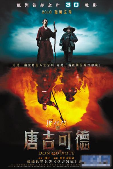 《唐吉可德》上海发布阿甘豪言以后只拍3D电影