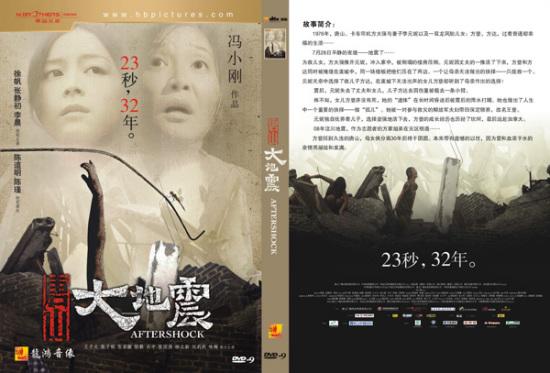 《唐山大地震》票房6.6亿正版DVD即日发行(图)