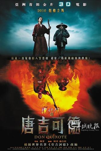 3D片《唐吉可德》获广电总局嘉奖