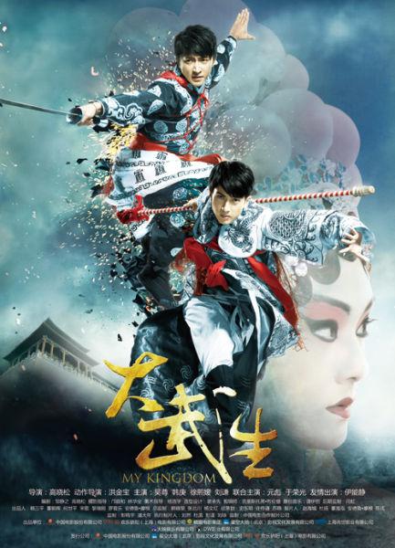 《大武生》9月9日中秋档期上映