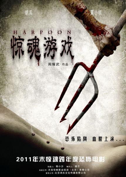 《惊魂游戏》首款概念海报