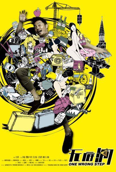 《无底洞》插画版海报