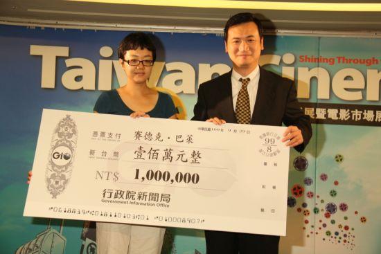 台湾新闻局长杨永明(右)颁发电影《赛德克-巴莱》入围威尼斯影展的一百万元奖金(台币),由果子电影陈嘉妤(左)代表领奖