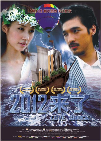 《2012来了》海报