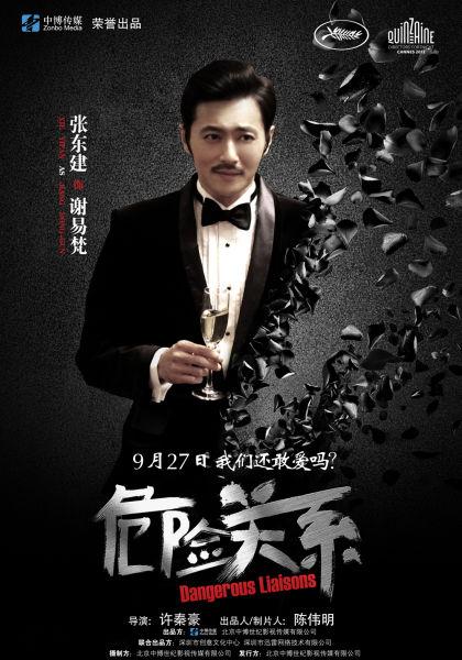 张东健《危险关系》单人海报