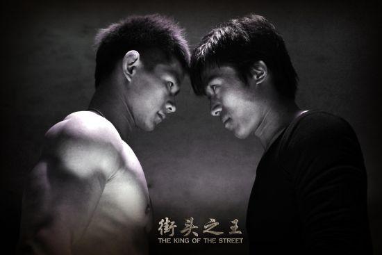 《街头之王》一场男人间的决斗
