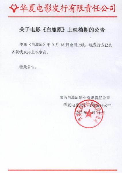 华夏官方公告函