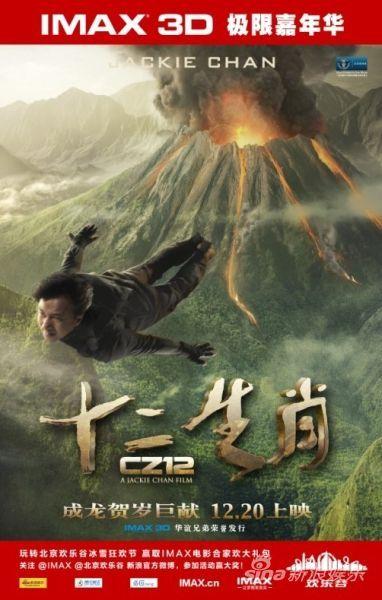 IMAX3D《十二生肖》极限嘉年华 主题海报