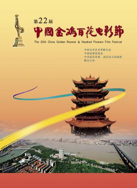 第22届金鸡百花电影节海报