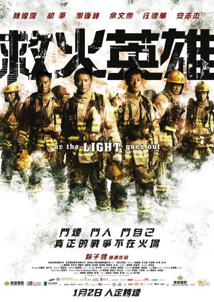 《救火英雄》第一