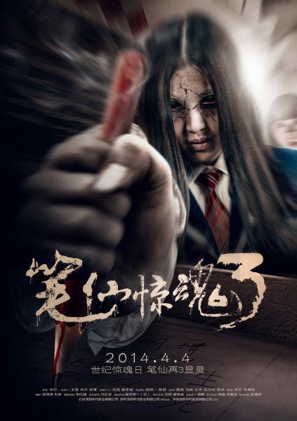 《笔仙惊魂3》夺命海报 笔仙显灵嗜血惊魂