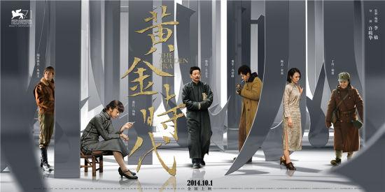 《黄金时代》主题系列海报