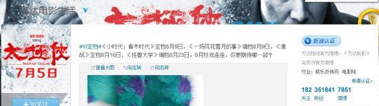 万达院线官方微博透露《小时代2》定档