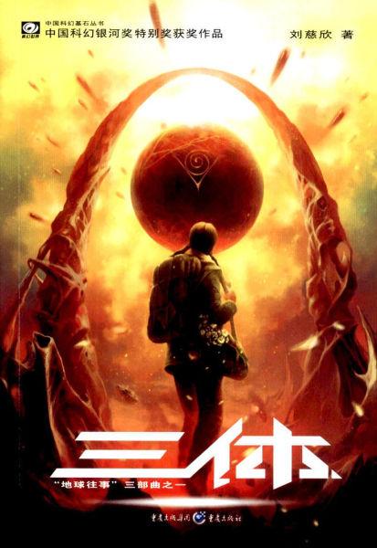 《三体》小说封面
