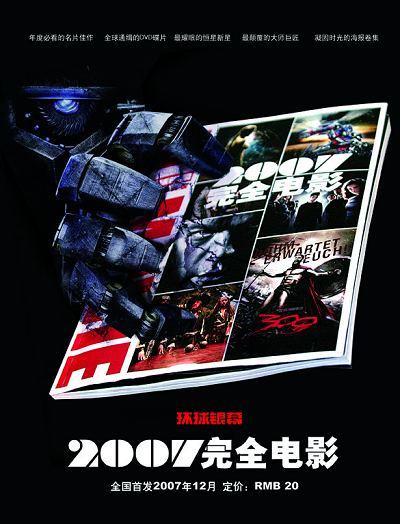 《环球银幕》2007年度全球十大佳片有奖评选