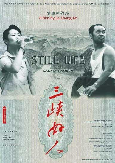 《三峡好人》登顶日本电影旬报年度外语片(图)