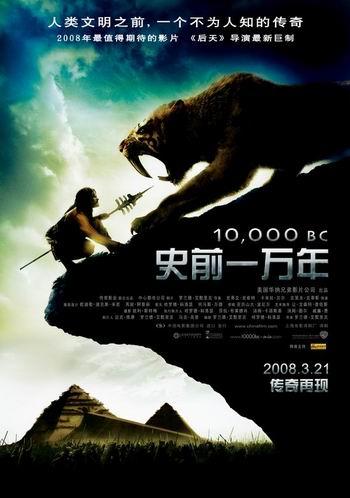 华纳新线本月中国打擂《史前一万年》先声夺人