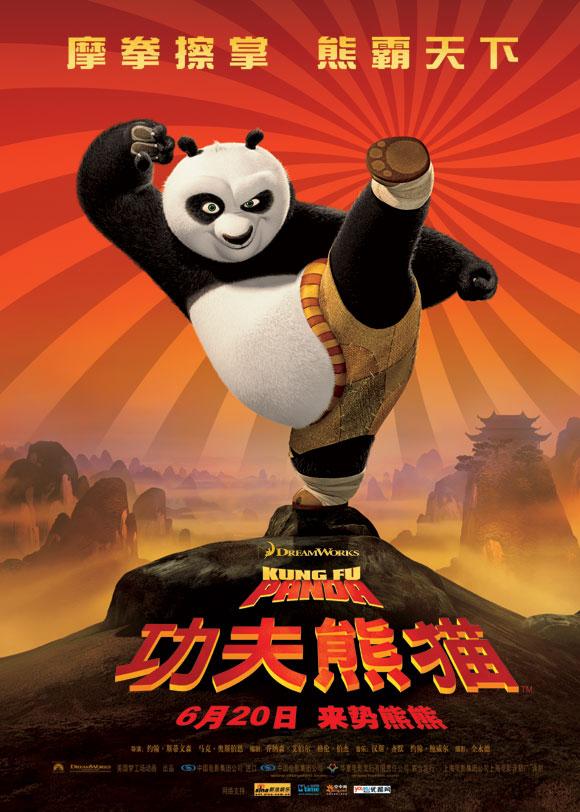 《功夫熊猫》创纪录国产动画井喷暑期档(图)
