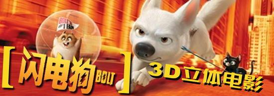 中关村精彩上映3D影片《闪电狗》驾临金逸影城