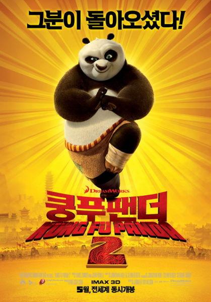 《功夫熊猫》让位至亚军