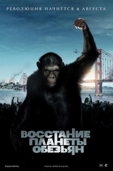 《猿族崛起》蝉联票房冠军