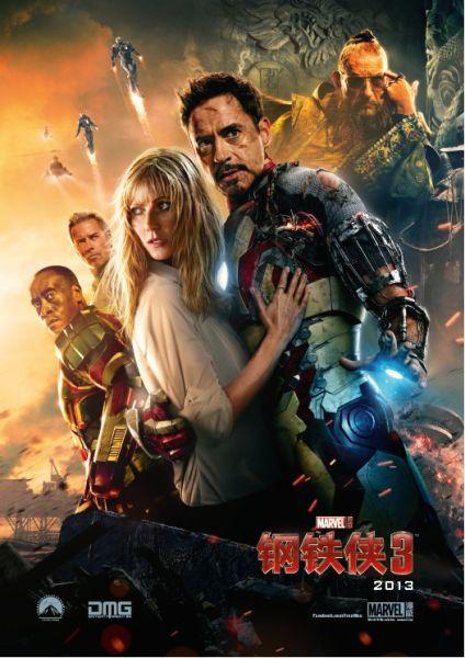 《钢铁侠3》终极海报