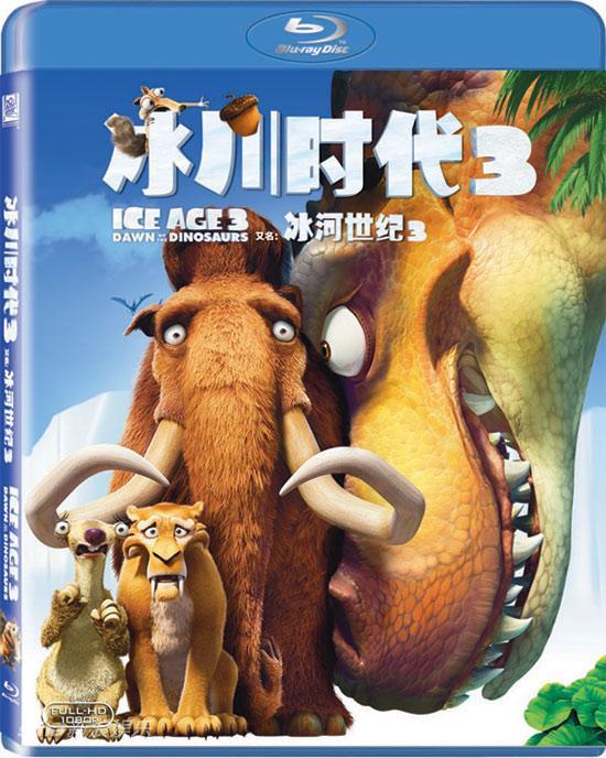 《冰河世纪3》影碟发行竞猜赢橡果陀螺(组图)