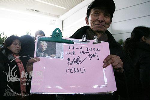 图文:孙道临追悼会举行--悼念群众签名留念
