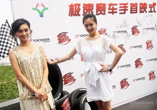 图文:《极速赛车手》首映--楚轶男和王晓