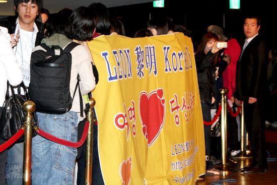 图文:《梅兰芳》韩国宣传--黎明粉丝拉横幅