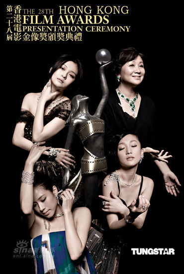 HKFA Movie Queens - Barbie Hsu, Paw Hee Ching, Karena Lam, Zhou Xun