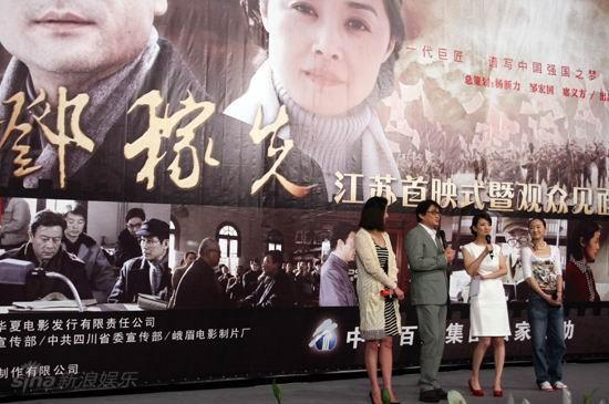 图文:《邓稼先》首映--主持人对话主演
