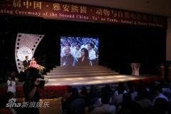 第二届雅安电影周开幕用镜头保护未来(图)