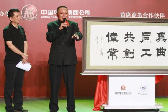 图文:《建党伟业》发布-韩三平发言