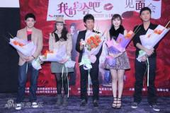 电影《我们约会吧》众主创齐聚杭州共渡情人节